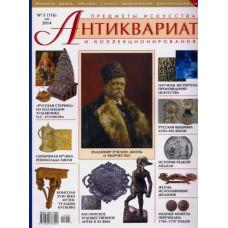 Антиквариат, предметы искусства и коллекционирования № 5 (116) май 2014 г.