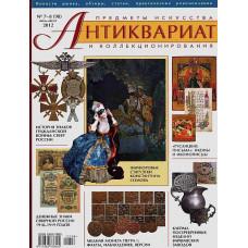 Антиквариат, предметы искусства и коллекционирования #7-8 (98) Июль-август 2012г.