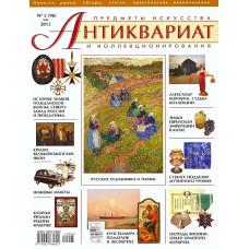 Антиквариат, предметы искусства и коллекционирования #5 (96). Май 2012г.