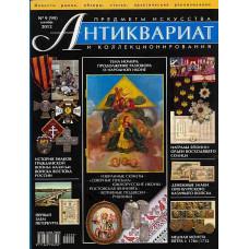 Антиквариат, предметы искусства и коллекционирования #9 (99) сентябрь 2012г.