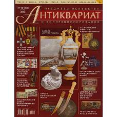 Антиквариат, предметы искусства и коллекционирования № 10 (100) октябрь 2012 г