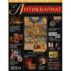 Антиквариат, предметы искусства и коллекционирования № 11 (101) ноябрь 2012 г.