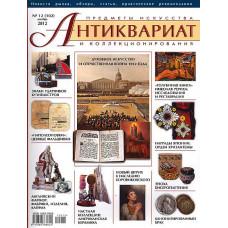 Антиквариат, предметы искусства и коллекционирования № 12 (102) декабрь 2012 г.