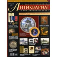 Антиквариат, предметы искусства и коллекционирования №10 (120) октябрь 2014 г.