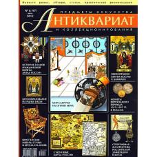Антиквариат, предметы искусства и коллекционирования #6 (97). Июнь 2012г.