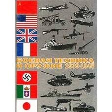 Боевая техника и оружие: 1939 – 1945