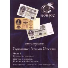 Каталог-справочник - Бумажные деньги России. Часть 1