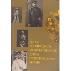 Дары Российского Императорского дома Историческому музею