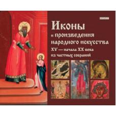 Иконы и произведения народного искусства XV-начала XX века из частных собраний