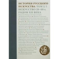 История русского искусства. Том 2. Часть 1. Искусство 20-60-х годов XII века