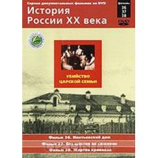 История России XX века: Фильмы 36-38: Убийство царской семьи