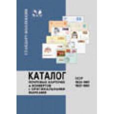 Каталог рекламно-агитационных почтовых карточек и конвертов, односторонних карточек СССР 1924 - 1980 гг.