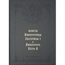 Монеты царствований Императрицы Екатерины I и Императора Петра II. 1725-1727 и 1727-1729 - подарочный вариант
