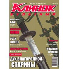 Клинок Булатный №4 2007