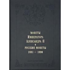 Монеты царствования Императора Александра II (1855-1881) и русские монеты 1881-1890 - подарочный вариант