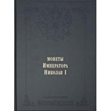 Монеты царствования Императора Николая I. 1825-1855