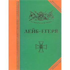 Лейб-егеря: история, биография, мемуары