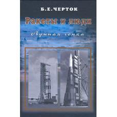 Ракеты и люди. Книга 4. Лунная гонка