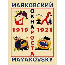 Маяковский. Окна РОСТА и ГлавПолитПросвета. 1919–1921