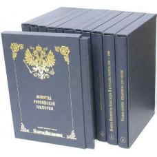 Собрание монет Великого князя Георгия Михайловича в 11-ти тт. (подарочное издание)