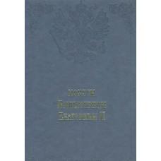Монеты царствования Императрицы Екатерины II. 1762-1796