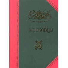 Московцы: История, биография, мемуары