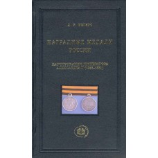 Наградные медали России царствования императора Александра II