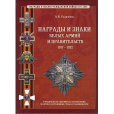 Награды и знаки белых армий и правительств 1917-1922гг