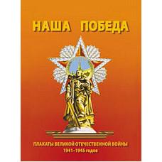 Наша Победа. Плакаты Великой Отечественной войны 1941–1945 годов