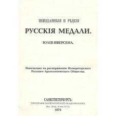 Неизданные и редкие русские медали Юлия Иверсена. Репринт
