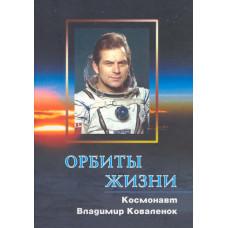 Орбиты Жизни. Космонавт Владимир Коваленок