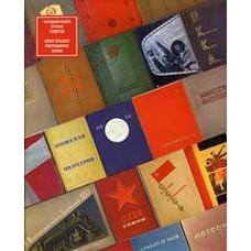 Парадная книга Страны Советов