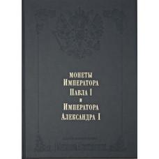 Монеты царствований Императора Павла I (1796-1801) и Императора Александра I (1801-1825) - подарочный вариант