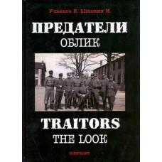 Предатели. Облик. Альбом / Traitors. The look