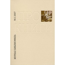 Про книги №2 2007г.