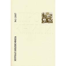 Про книги №3 2007г.
