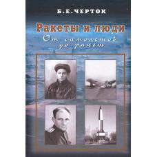 Ракеты и люди. Книга 1. От самолетов до ракет