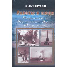 Ракеты и люди. Книга 2. Подлипки-Капустин Яр-Тюратам
