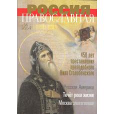 Журнал «Россия Православная» №5/6 2004г
