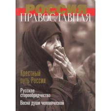 Журнал «Россия Православная» №7 2005г