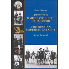 Русская императорская кавалерия 1881-1917