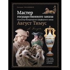 Мастер государственного заказа скульптор императорского фарфорового завода Август Тимус