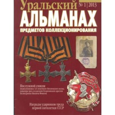 Уральский альманах предметов коллекционирования №1 2013