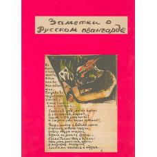 Заметки о русском авангарде. Книги, открытки, графика