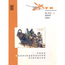 Журнал Коллекционеров открыток ''ЖУК'' №01 2005г