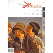 Журнал Коллекционеров открыток ''ЖУК'' №02 2004г
