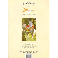Журнал Коллекционеров открыток ''ЖУК'' №03 2004г