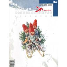 Журнал Коллекционеров открыток ''ЖУК'' №04 2004г