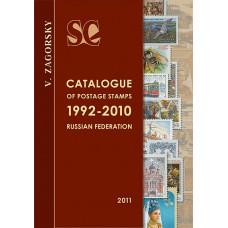 Каталог почтовых марок 1992-2010. Российская Федерация. / Catalogue of postage stamps. 1992-2010. Russian Federation