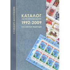 Каталог листов почтовых марок. 1992-2009. Российская Федерация.